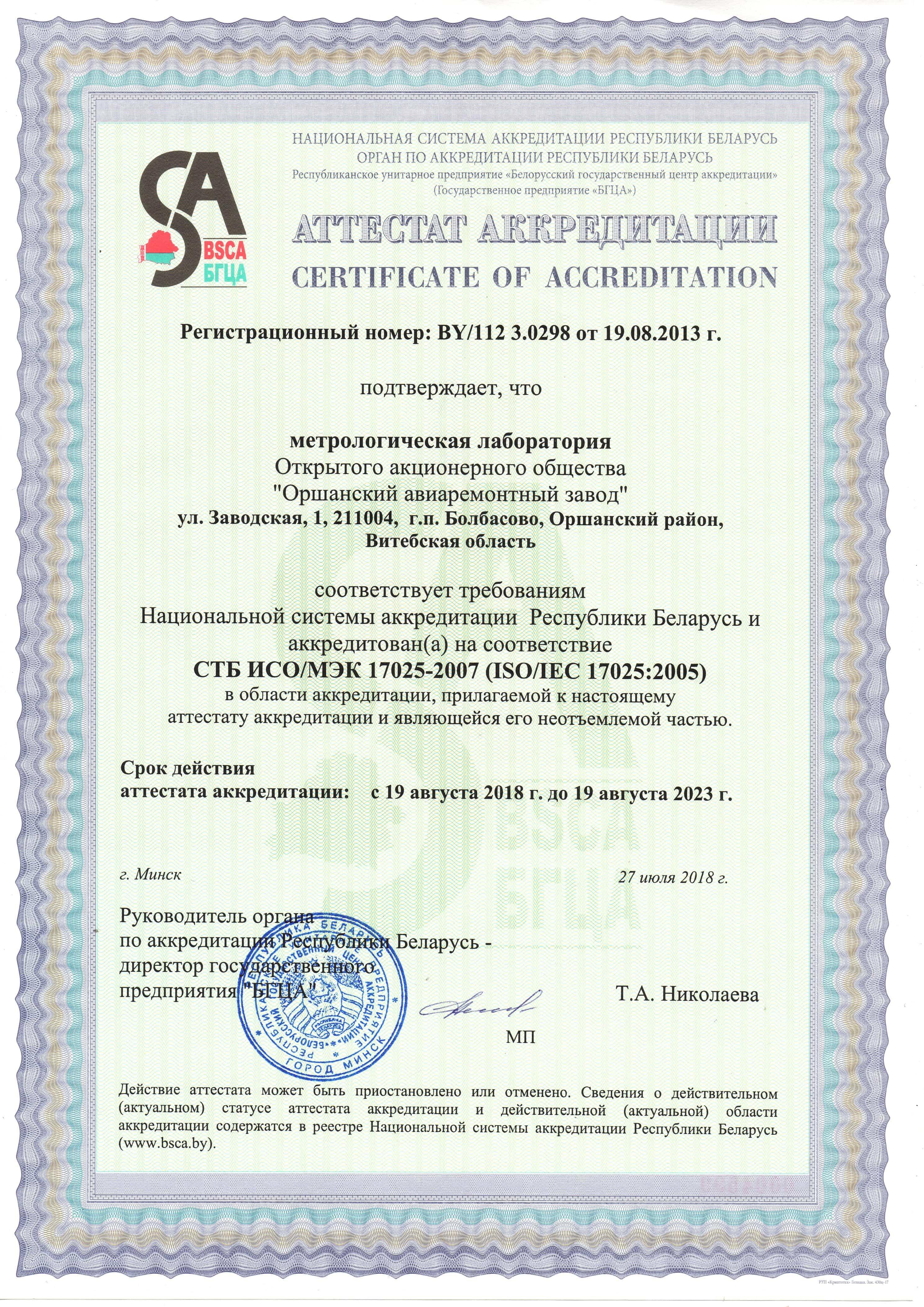 Аттестат аккредитации метрологической лаборатории