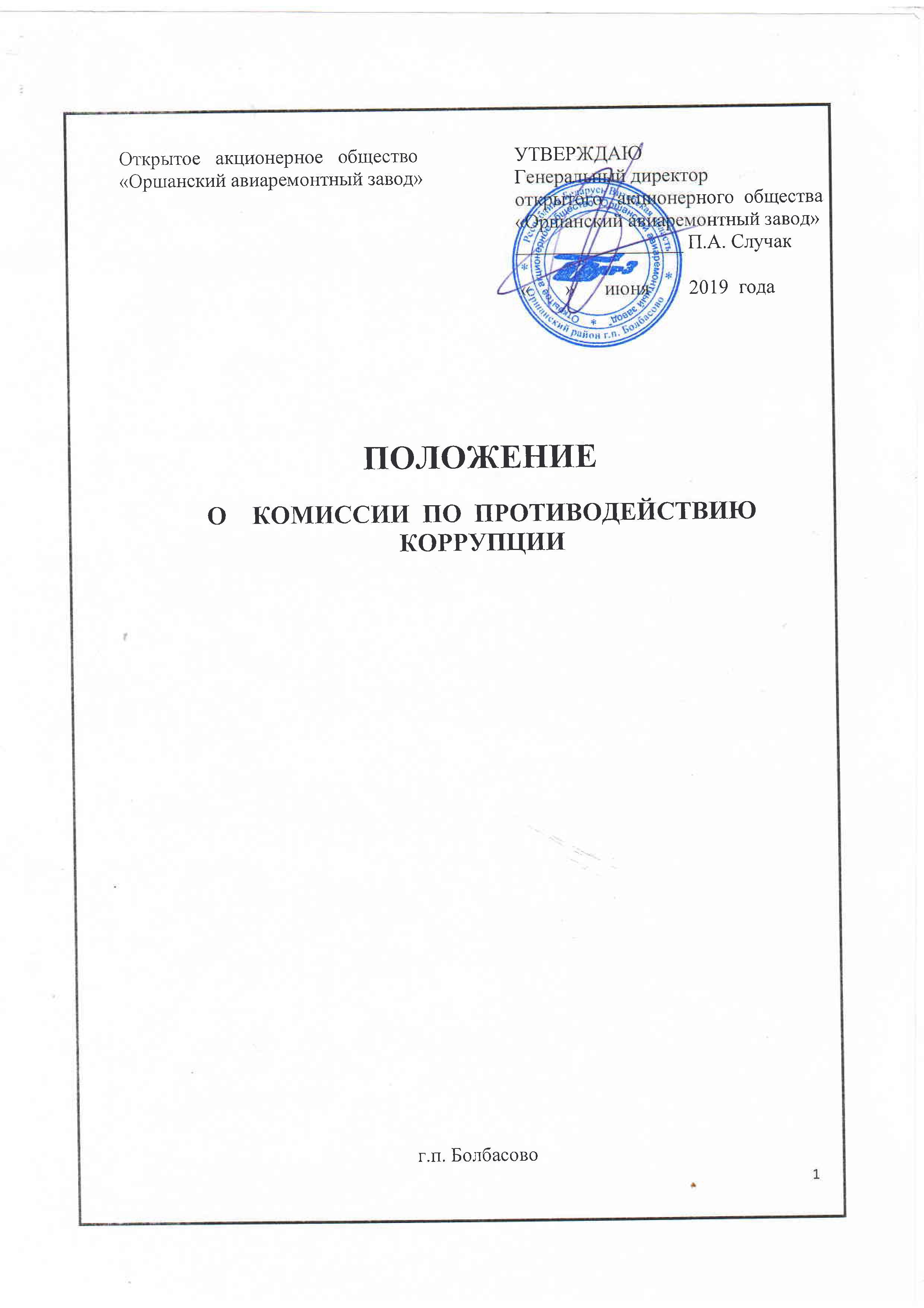 Положение о комиссии по противодействию коррупции. 1 стр.