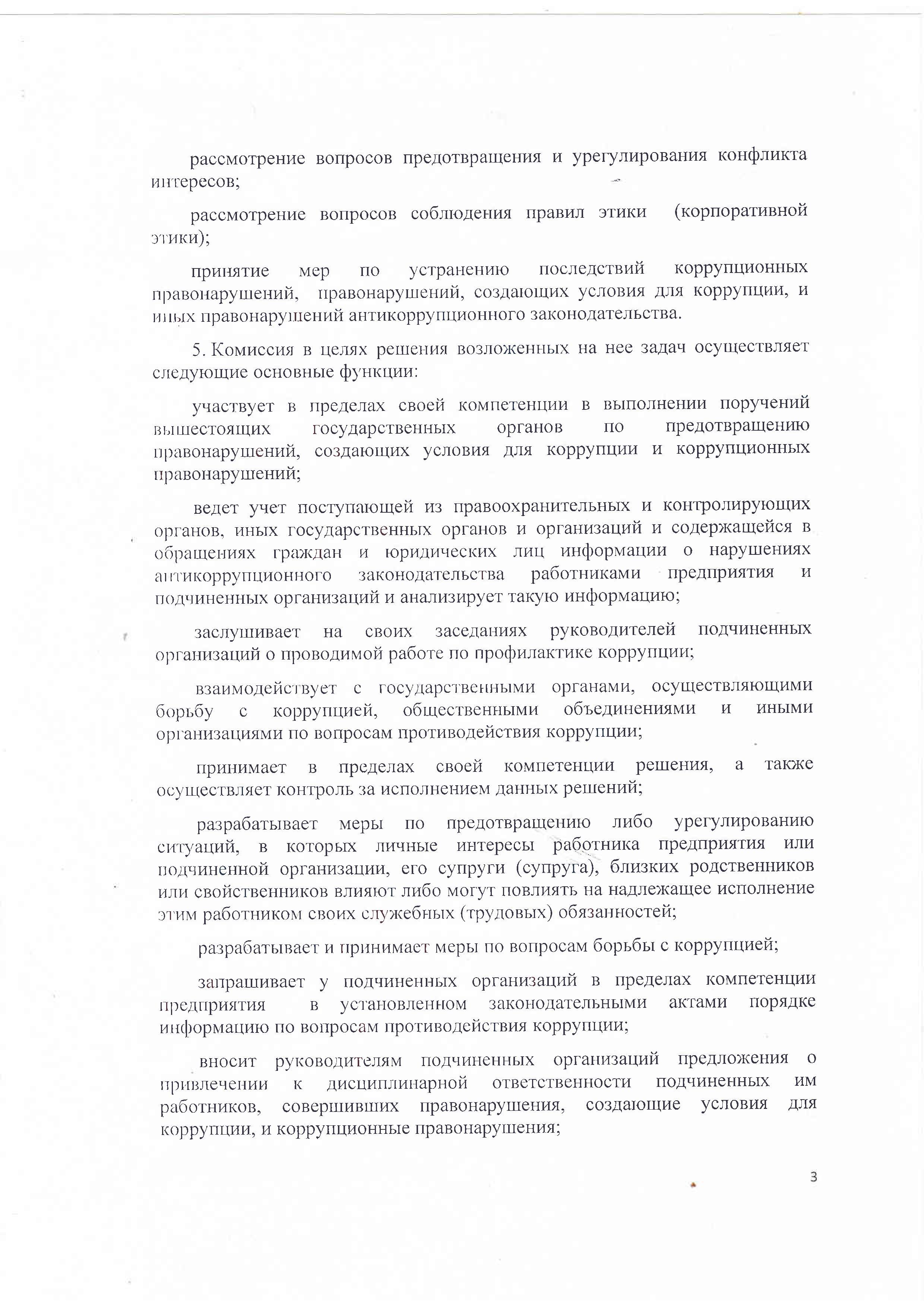 Положение о комиссии по противодействию коррупции. 3 стр.
