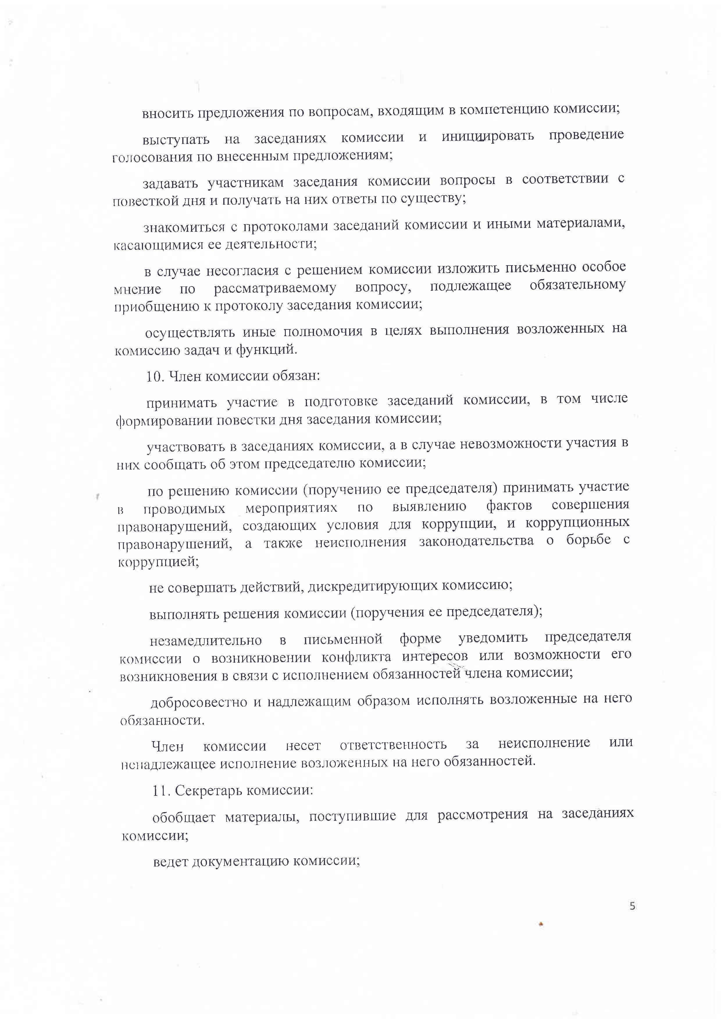 Положение о комиссии по противодействию коррупции. 5 стр.