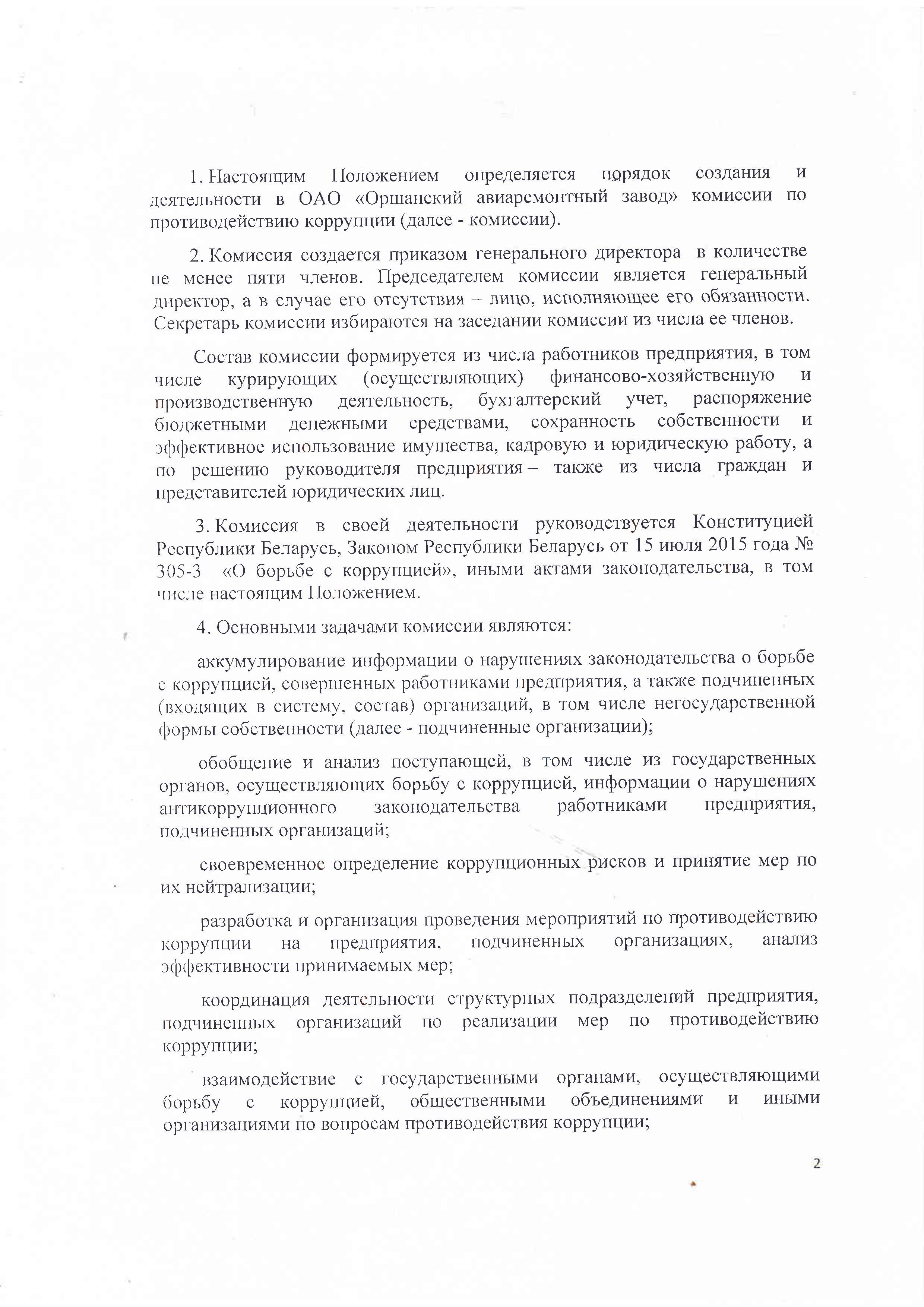 Положение о комиссии по противодействию коррупции. 2 стр.