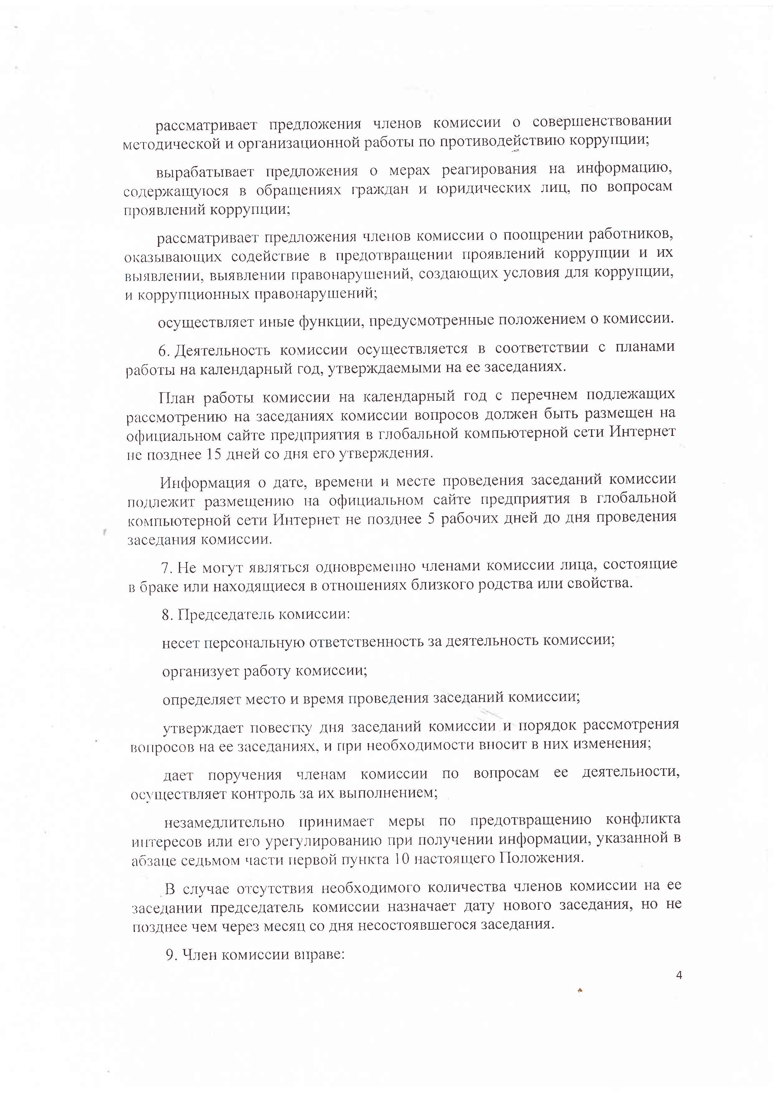 Положение о комиссии по противодействию коррупции. 4 стр.