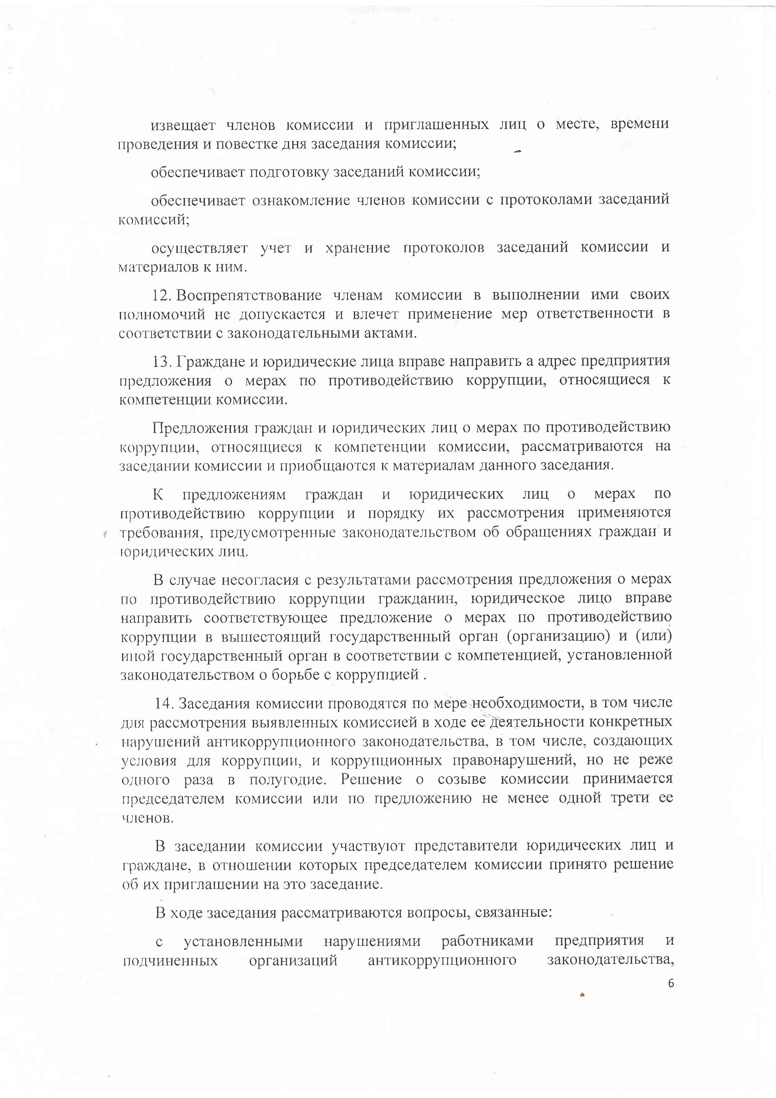 Положение о комиссии по противодействию коррупции. 6 стр.