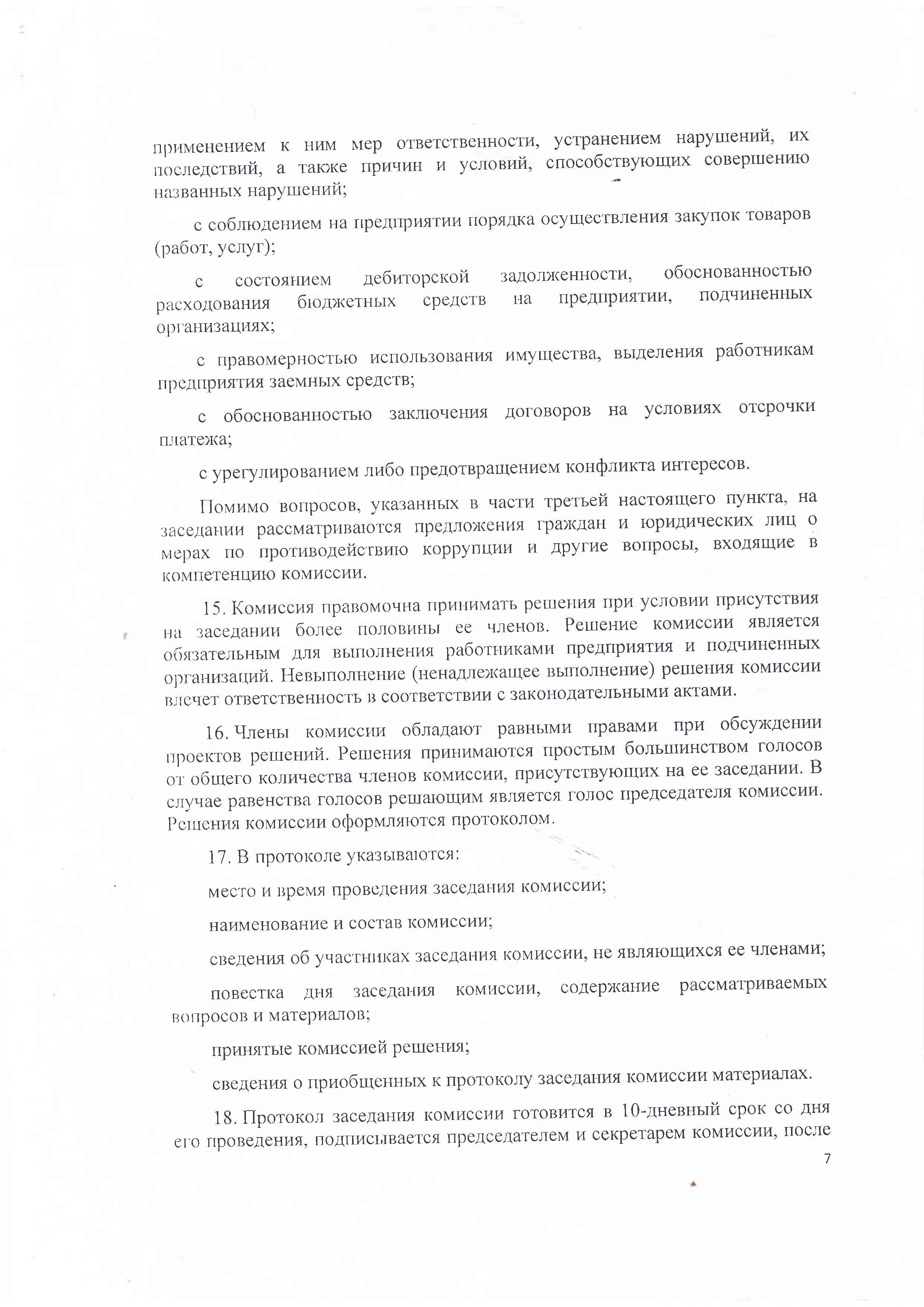 Положение о комиссии по противодействию коррупции. 7 стр.