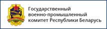 Государственный военно-промышленный комитет Республики Беларусь